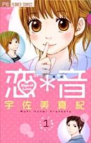 恋*音 (1-5巻 全巻) 漫画