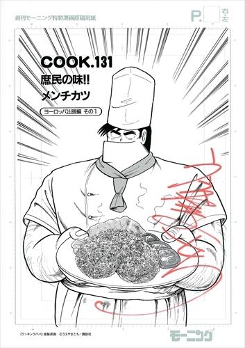 【直筆サイン入り# COOK.131扉絵複製原画付】クッキングパパ 漫画