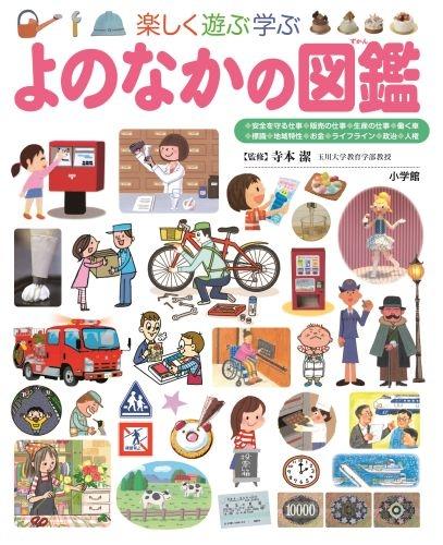 【書籍】よのなかの図鑑 漫画