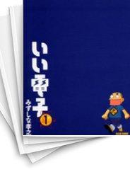 【中古】いい電子 (1-11巻) 漫画