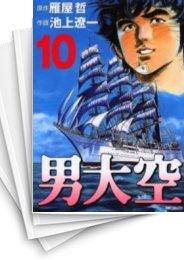 【中古】男大空 (1-10巻 全巻) 漫画