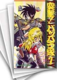 【中古】突撃!パッパラ隊 (1-18巻) 漫画