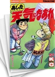 【中古】あした天気になあれ[新書版] (1-58巻) 漫画