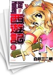 【中古】Dear Monkey 西遊記 (1-6巻) 漫画