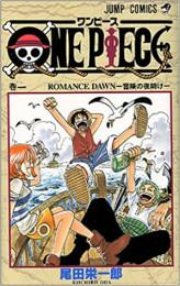 【中古】ワンピース ONE PIECE (1-100巻)