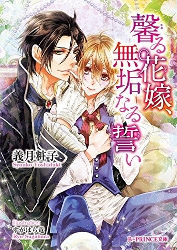 【ライトノベル】馨る花嫁、無垢なる誓い 漫画
