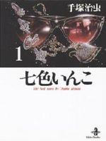 七色いんこ [文庫版] (1-5巻 全巻) 漫画