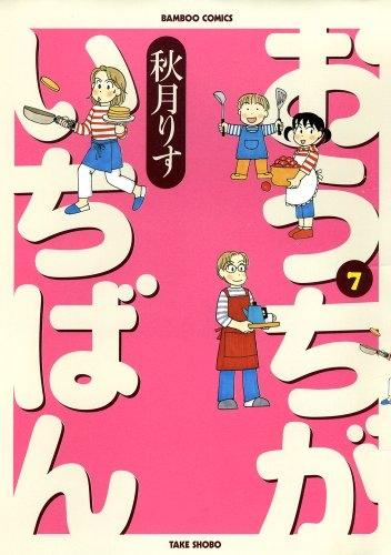 おうちがいちばん (1-7巻 最新刊) 漫画
