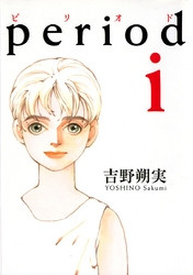 period 5 冊セット全巻