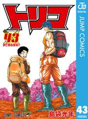 トリコ モノクロ版 43 冊セット全巻