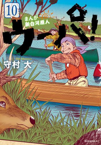 まんが 新白河原人 ウーパ! 漫画