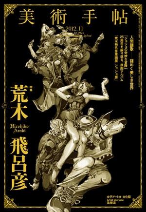 【書籍】美術手帖 2012年11月号 特集:荒木飛呂彦 漫画