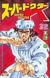 スーパードクターK(32) 漫画