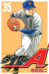 ダイヤのA(35) 漫画