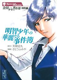 金田一少年の事件簿 特別編 明智少年の華麗なる事件簿 漫画