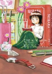 花もて語れ(6) 漫画