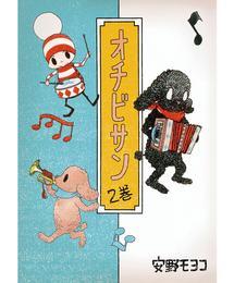 オチビサン 2巻 漫画