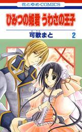 ひみつの姫君 うわさの王子 2 冊セット 全巻