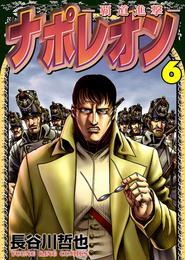 ナポレオン~覇道進撃~(6) 漫画