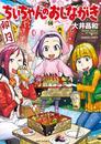 ちぃちゃんのおしながき (14) 漫画