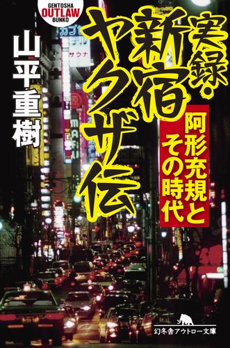 実録・新宿ヤクザ伝 阿形充規とその時代 漫画