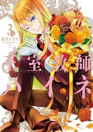 王室教師ハイネ 3巻 漫画
