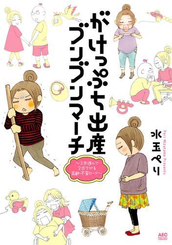 がけっぷち出産ブンブンマーチ~3歩進んで2歩下がる高齢・不育ロード~ 漫画