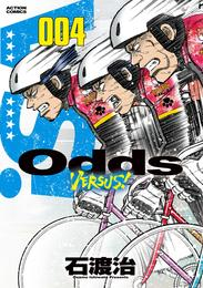 Odds VS!(4) 漫画