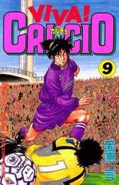 VIVA! CALCIO(9) 漫画