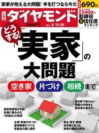 週刊ダイヤモンド 16年8月13日・8月20日合併号 漫画