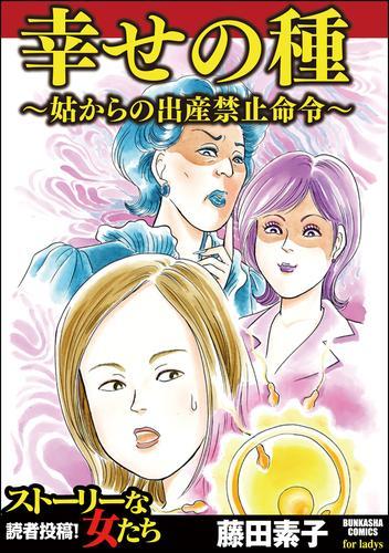 幸せの種~姑からの出産禁止命令~ 漫画