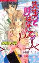 恋するALICE! 2 先生って呼ばないで!【分冊版10/10】 漫画