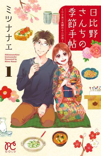 日比野さんちの季節手帖~ワケあり夫婦の十二か月~ 1 漫画
