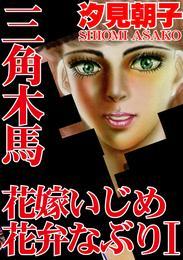三角木馬 花嫁いじめ花弁なぶり 1(改訂版) 漫画