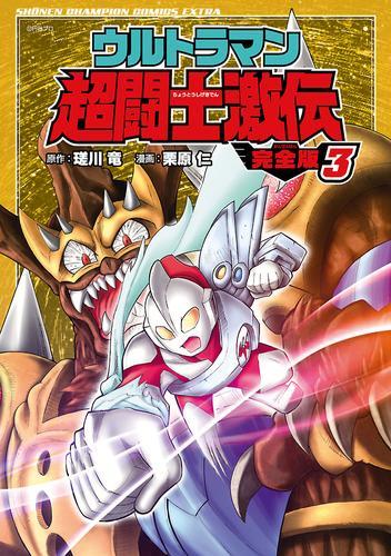 ウルトラマン超闘士激伝 完全版 3 漫画