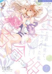 コミック百合姫 2017年7月号[雑誌] 漫画