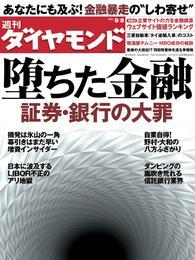 週刊ダイヤモンド 12年9月8日号 漫画