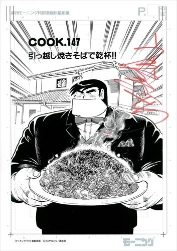 【直筆サイン入り# COOK.147扉絵複製原画付】クッキングパパ 漫画