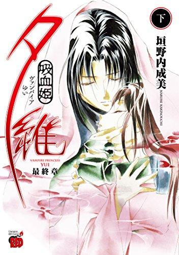 吸血姫夕維 最終章(1-2巻 全巻)