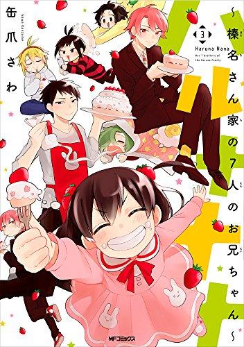 ハルナナナ〜榛名さん家の7人のお兄ちゃん〜 漫画