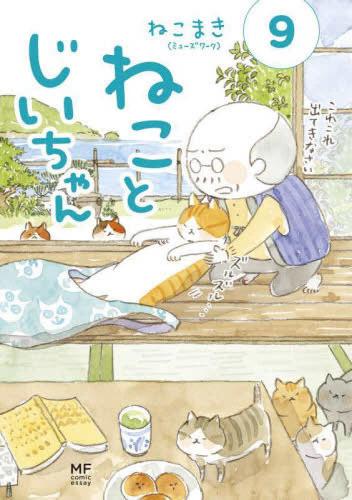 ねことじいちゃん (1-5巻 最新刊) 漫画
