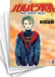 【中古】バルバラ異界 (1-4巻) 漫画