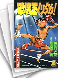 【中古】破壊王ノリタカ! (1-18巻) 漫画