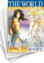 【中古】THE WORLD (1-5巻) 漫画