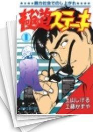 【中古】極道ステーキ (1-21巻) 漫画