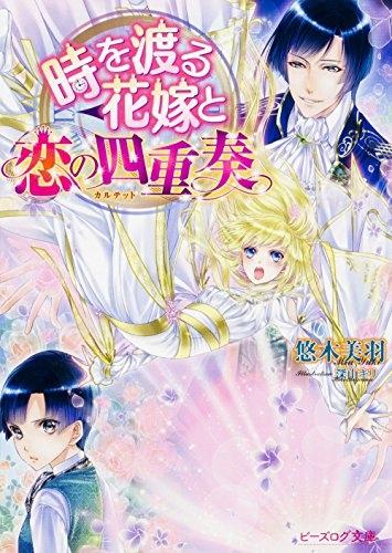 【ライトノベル】時を渡る花嫁と恋の四重奏 漫画