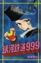 銀河鉄道999 [新書版] (1-18巻 全巻)
