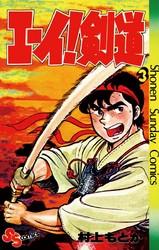 エーイ剣道 3 冊セット全巻 漫画