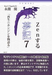 Zenする 夢記 4 冊セット最新刊まで 漫画