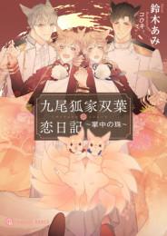 九尾狐家妃譚 2 冊セット最新刊まで 漫画